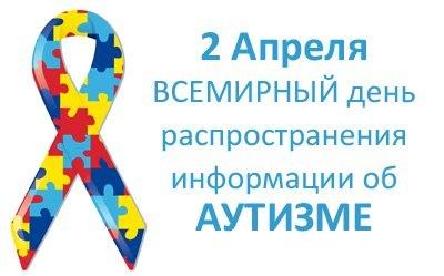 День распространения аутизма