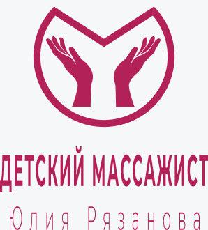Детский массажист  Юлия Рязанова